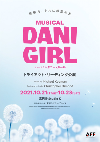 ミュージカル『ダニー・ガール』トライアウト・リーディング公演