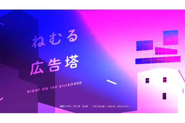 劇団フルタ丸『ねむる広告塔』