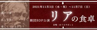 劇団BDP『リアの食卓』