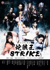 骸骨ストリッパー トライアル公演 『蛇骸王STRIKE』
